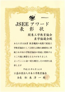 JSEEアワード表彰状