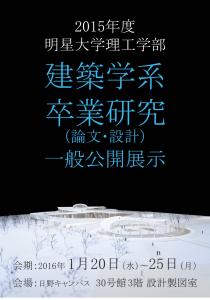 2015建築学系卒業研究一般公開