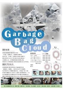 「Garbage Bag Cloud」プレゼンパネル