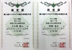 「第34回全日本マイクロマウス東日本地区大会」賞状