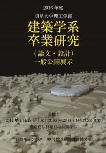 建築学系卒業研究(論文・設計)一般公開展示ポスター